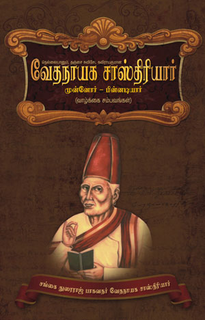 Life and works of Venerable Vedanayaga Sastriar of Tanjore and his descendants
